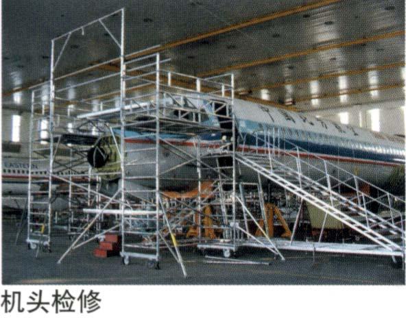 飞机检修快装铝合金脚手架