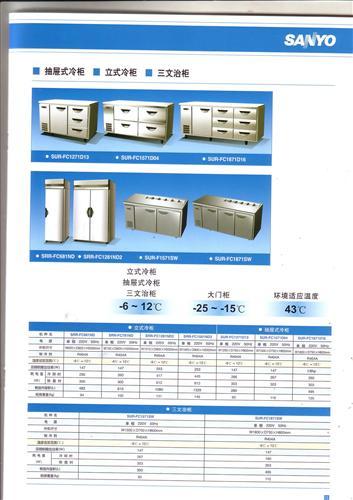其他发电机,发电机组 -供应三洋平台冷柜-中华机械网