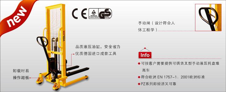 求购信息 通用机械  运输搬运设备  供应 维勒科(volox)手动液压堆高