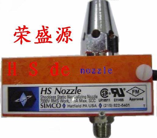 HS离子风嘴SIMCO-ION离子风咀