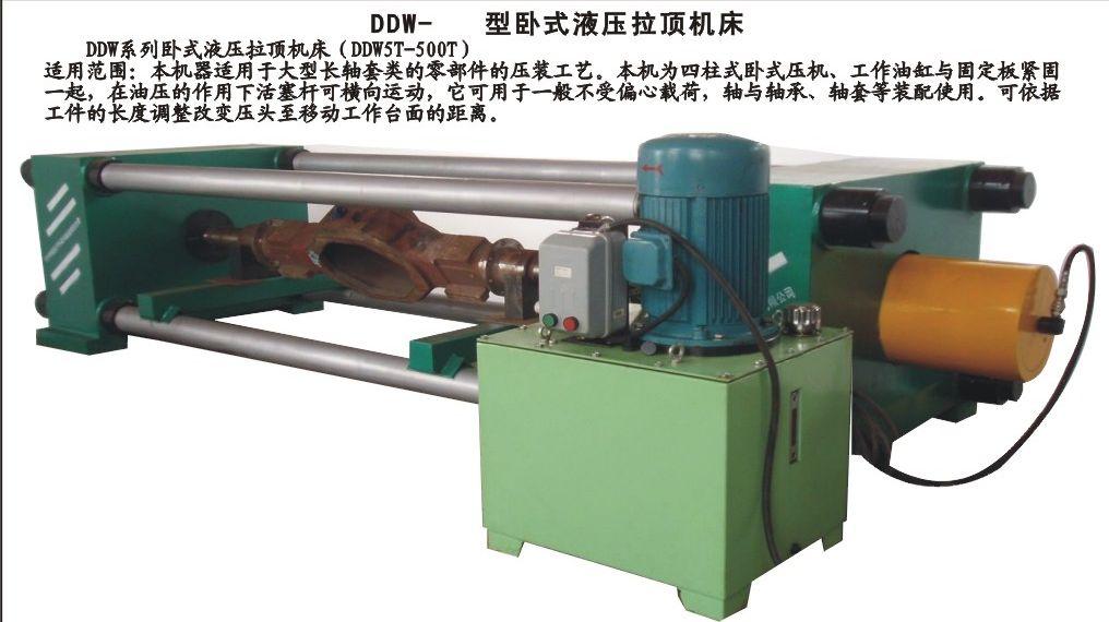 液压机械及部件-供应卧式液压拉顶机床图片