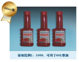 柴油防凝剂60ml,柴油防凝剂供应商