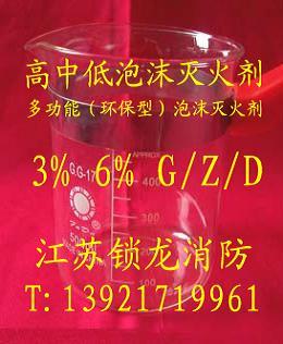 多功能环保型泡沫灭火剂 D/Z/G低中高倍数泡沫灭火剂 多功能环保