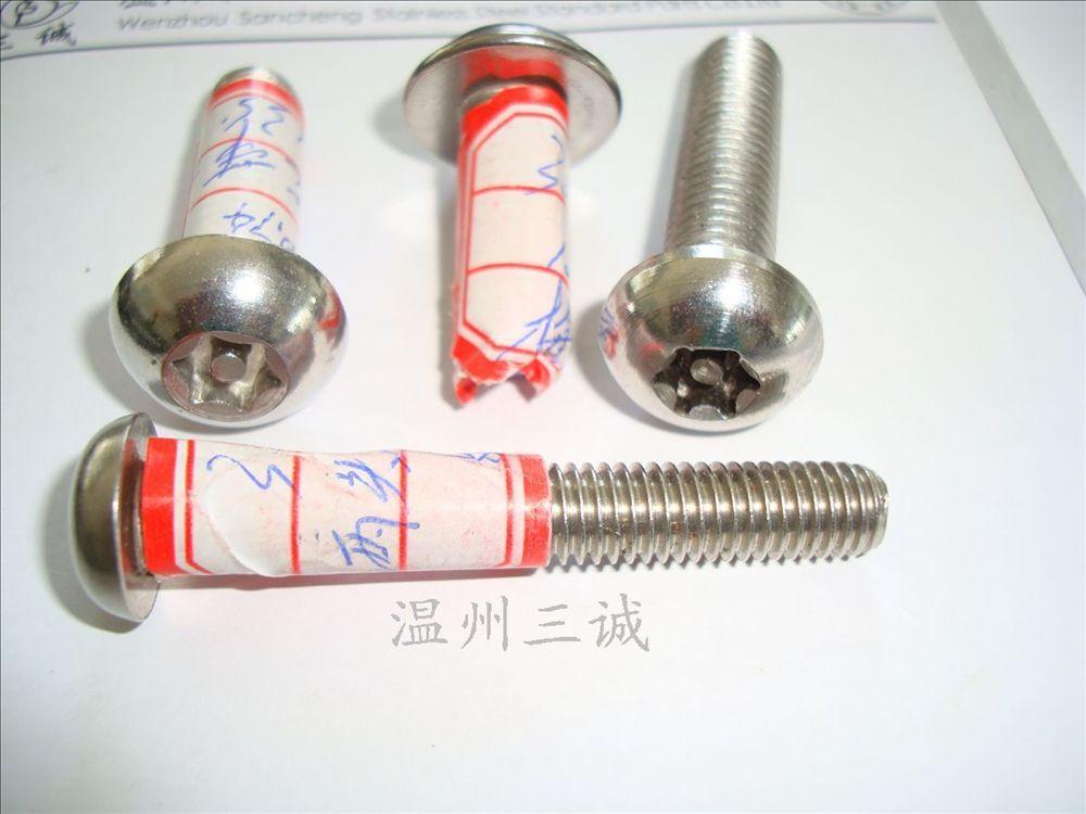 不鏽鋼梅花槽防盜螺栓梅花帶芯螺栓盤頭螺栓不鏽鋼非標螺栓