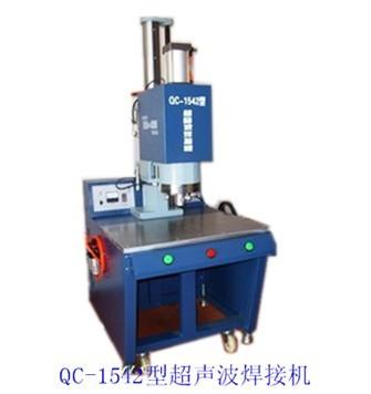 超声波焊机-供应超声波塑料焊接机-中华机械网