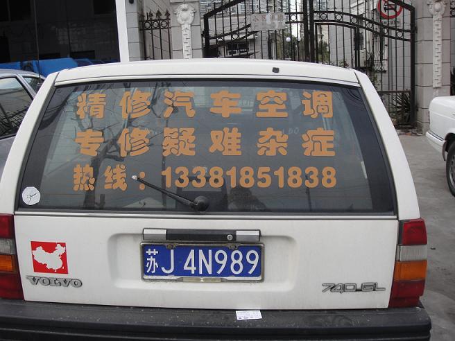 上海专业维修汽车空调