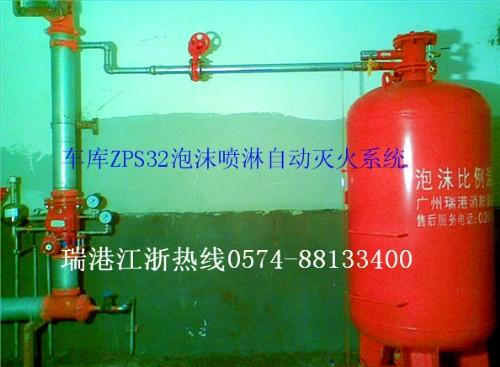 zp32泡沫喷淋自动灭火系统