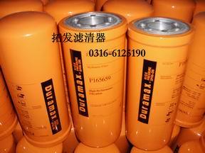 唐纳森P165659液压油滤清器