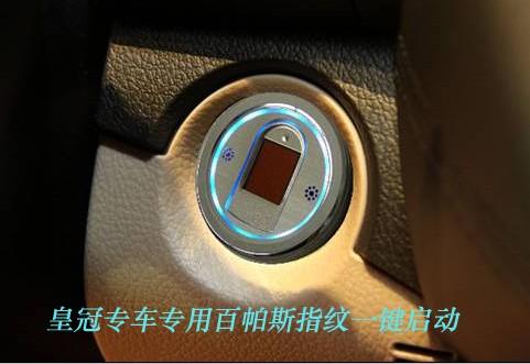 指纹一键启动 专车专用