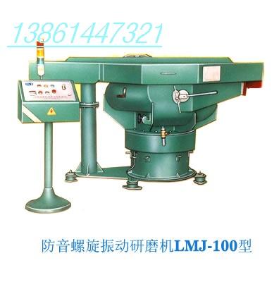 无锡振动式研磨机(广州研磨机,天津振动研磨机)