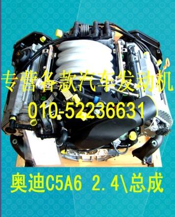 奥迪A6 2.4发动机总成 奥迪A6发动机 奥迪配件高清图片