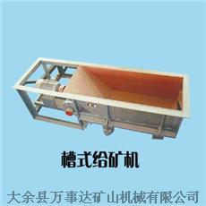 槽式给矿机,优质槽式给矿机,江西槽式给矿机