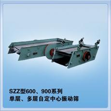 SZZ型自定中心振动筛,江西SZZ型自定中心振动筛,南京SZZ型自定