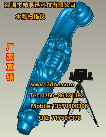 其他光学仪器-供应木雕三维扫描仪-中华机械网