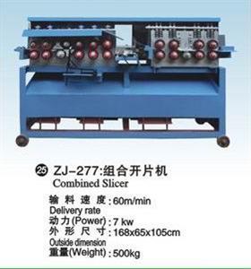 ZJ-277型组合开片机