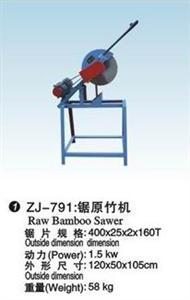 ZJ-791型 锯原竹机