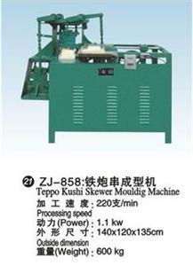ZJ-858铁炮串成型机