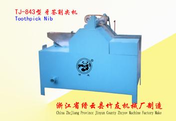浙江TJ-843 牙签削尖机