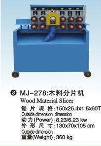 浙江ZJ-741型 木料分片机