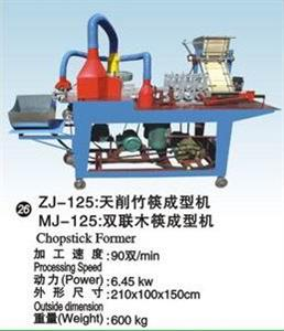 ZJ-125型 天削筷成型机厂家价格