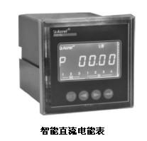 安科瑞PZ72L-DE智能直流电能表提供商