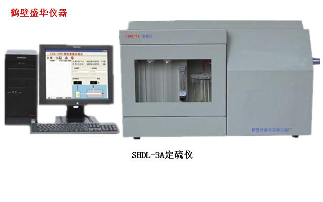 微机定硫仪-鹤壁盛华煤质分析仪器