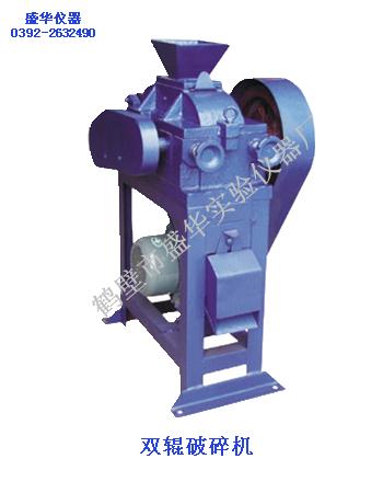 双辊破碎机-鹤壁盛华煤质化验设备