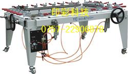 精密拉网机,烘箱,干燥架,手印台,UV固化机系列