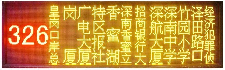 led中英文字体车载显示屏