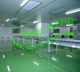 广州洁净工程、洁净厂房、无尘车间