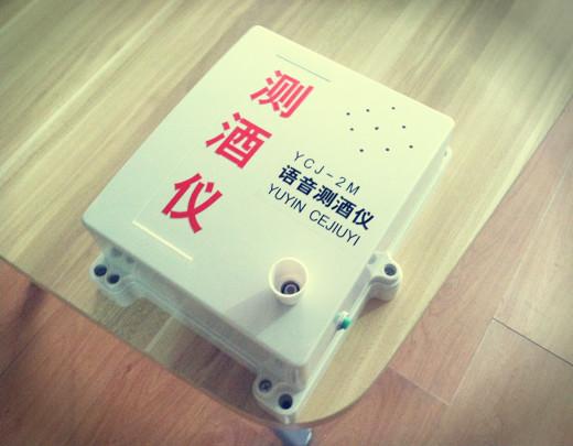 跹n/ycj�(h_矿用ycj酒精检测仪 语音酒精测试仪 测酒仪