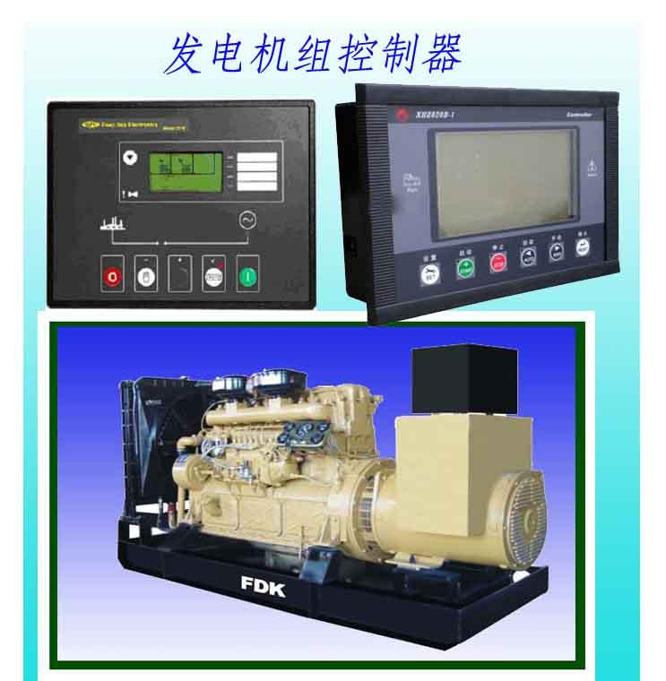 柴油发电机控制器|gcm668发电机控制器