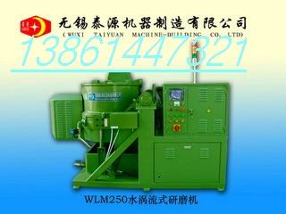 专业生产优质水涡流式研磨机   全自动水涡流式研磨机