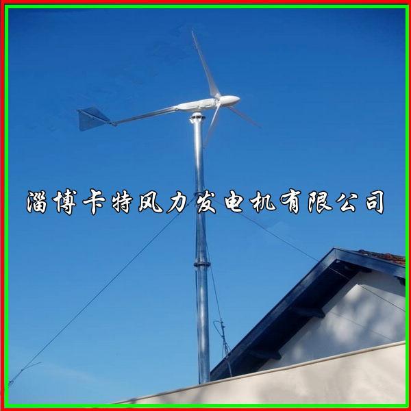 家用风力发电机,家用小型1kw风力发电机组