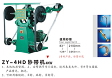 ZY-4HD砂带机 砂带机型号 砂带机厂家