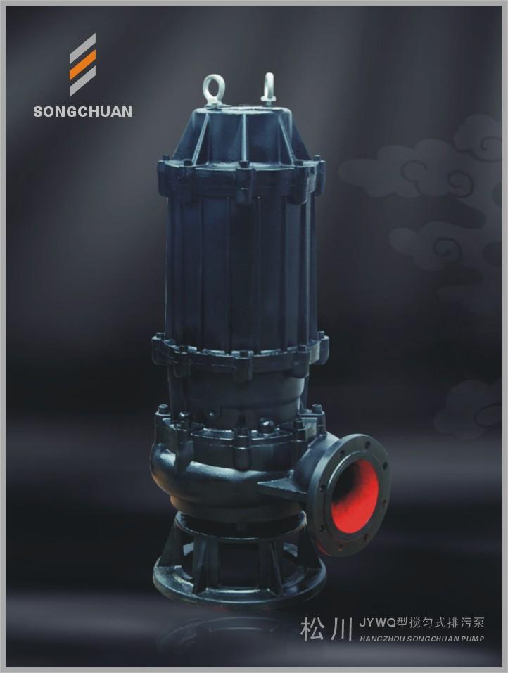 JYWQ搅匀排污泵 搅匀潜水泵
