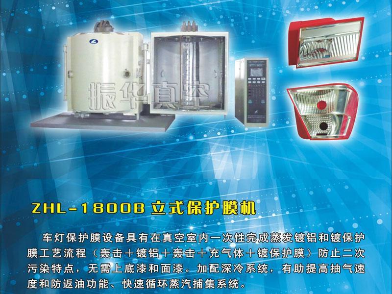 供应汽车灯具保护膜镀膜机 汽车灯具专用镀膜设备