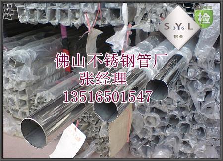 304不锈钢制品管-家具用304不锈钢管材(无沙眼)好折弯