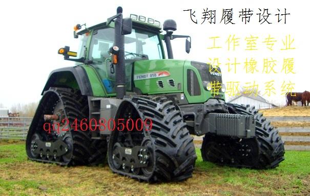 农用车轮胎 供应拖拉机橡胶履带轮 中华机械网
