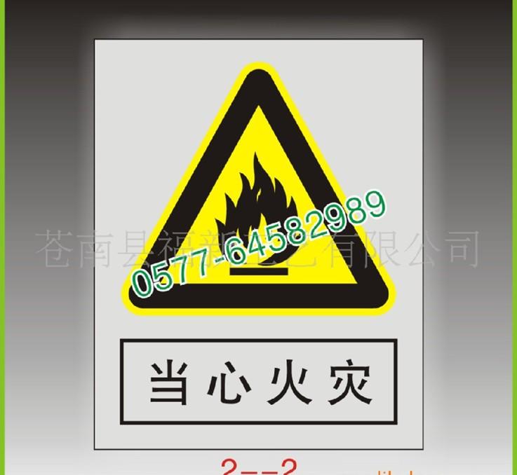 1mm厚30x40cm铝板反光标志,当心火灾消防标志,安全标识牌