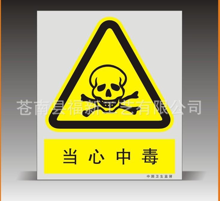 供应30x35cm 1mm厚塑料 职业病安全警示标识图片