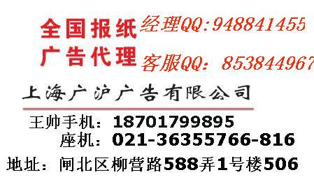 甘南日报广告代理公司