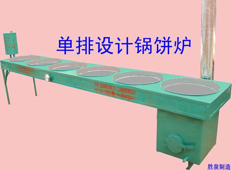 烘焙设备-供应单排设计锅饼炉-中华机械网