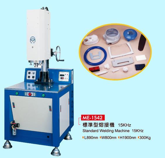 超声波焊机-供应中堂超声机,中堂超音波焊接机维修,超