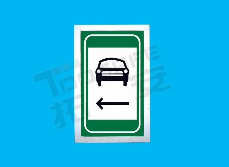 其他汽车安全用品 供应车行横洞标志牌 紧急高清图片