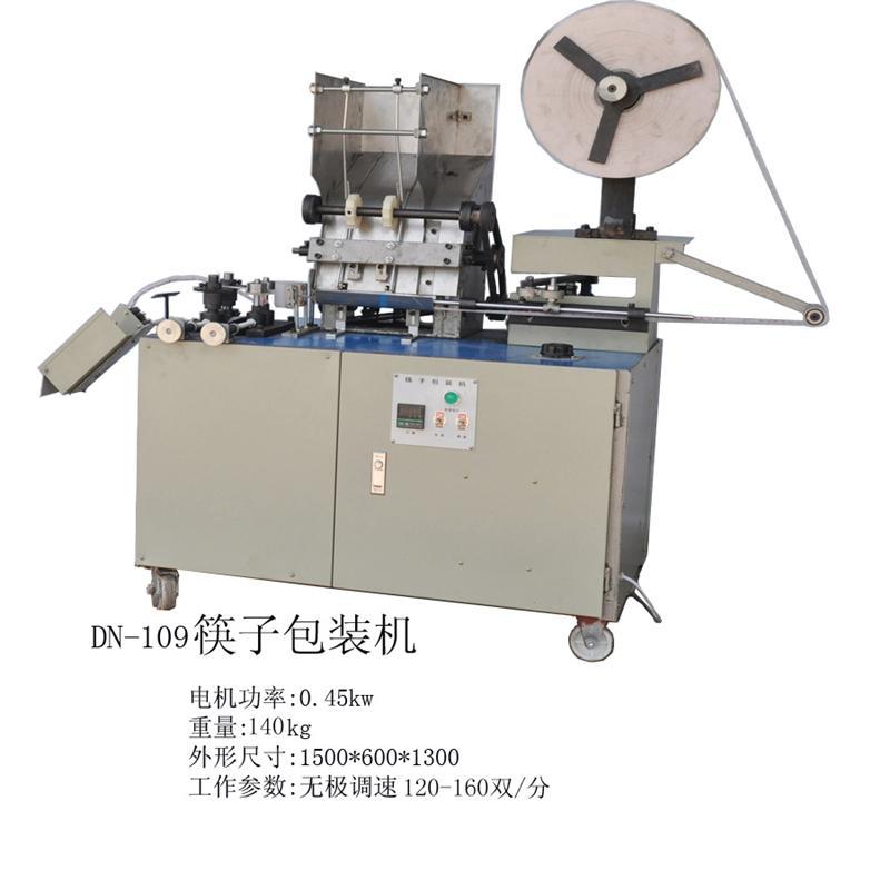 竹筷包装机(供销商 批发销售)