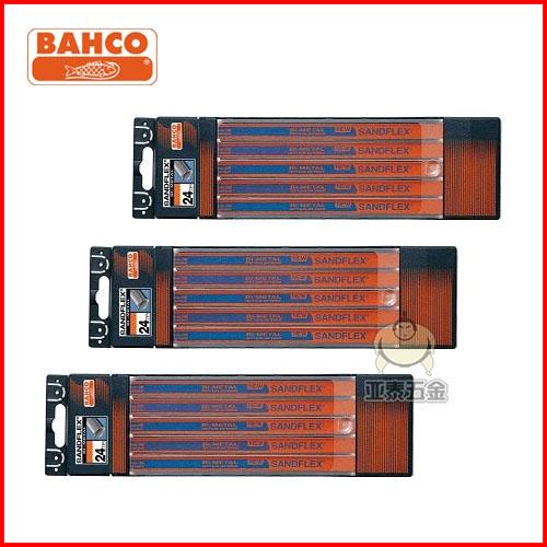 瑞典鱼唛牌BAHCO百固牌高速钢机用锯条蓝色锋钢锯片手用锯条红鱼