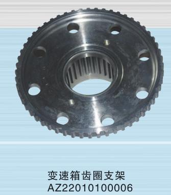 变速箱齿圈支架AZ22010100006