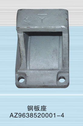钢板座AZ9638520001-4