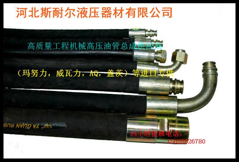 定制推煤机专用液压胶管总成(图)图片